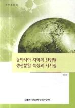 동아시아 지역의 산업별 생산분할 특징과 시사점