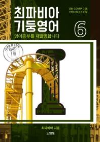 최파비아 기둥영어. 6