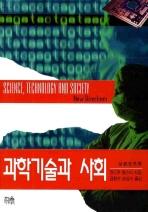 과학기술과 사회