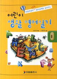 초등학생의 기초 영어실력을 길러주는 어린이 생활 영어일기