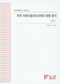 한국 자본이동관리규제의 영향 분석