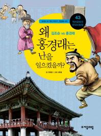 역사공화국 한국사법정. 43: 왜 홍경래는 난을 일으켰을까