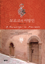 모로코의 이방인
