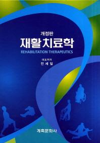 재활치료학