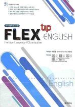 FLEX UP ENGLISH