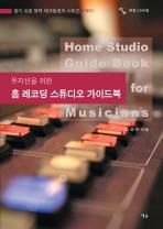 뮤지션을 위한 홈 레코딩 스튜디오 가이드북