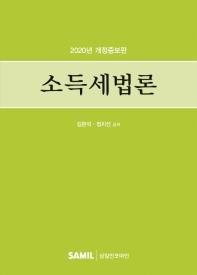 소득세법론(2020)