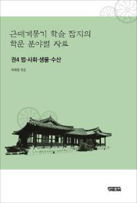 근대계몽기 학술 잡지의 학문 분야별 자료. 4