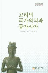 고려의 국가의식과 동아시아