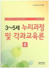 3~5세 누리과정 및 각과교육론. 2