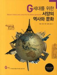 서양의 역사와 문화