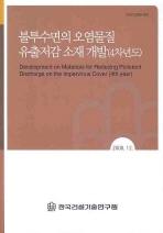 불투수면의 오염물질 유출저감 소재 개발(4차년도)