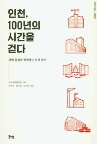 인천, 100년의 시간을 걷다
