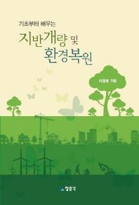 기초부터 배우는 지반개량 및 환경복원