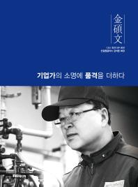 김석문: 기업가의 소명에 품격을 더하다