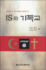IS와 기독교