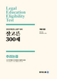 잘고른 300제: 추리논증(2022)