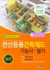 전산응용건축제도기능사 필기(2021)