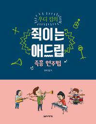 우디 킴의 쥑이는 애드립: 즉흥 연주법
