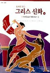 동화로 읽는 그리스 신화 16(테세우스와 페르세우스 2)