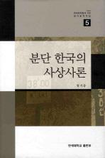분단 한국의 사상사론