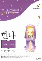 한나 이야기 기도(4단계 5 6세)