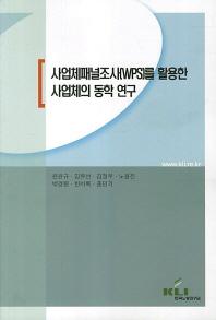 사업체패널조사(WPS)를 활용한 사업체의 동학 연구