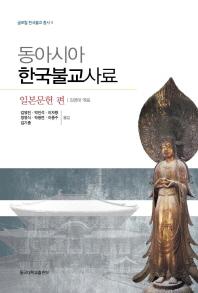 동아시아 한국불교사료: 일본문헌 편