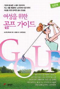 여성을 위한 골프 가이드: 입문편