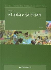 보육정책의 논쟁과 추진과제