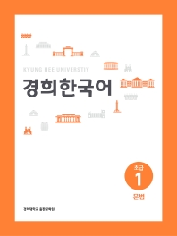 경희한국어 초급. 1: 문법(English Version)