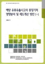 해양 유류유출사고의 중장기적 영향분석 및 제도개선 방안 1-1