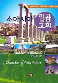 소아시아 일곱 교회