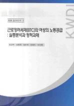 근로장려세제(EITC)와 여성의 노동공급: 실증분석과 정책과제