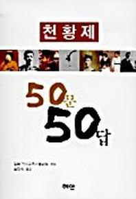 천황제 50문 50답