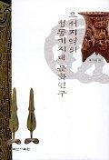 요서지역의 청동기시대 문화연구