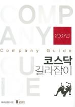 코스닥 길라잡이(2007)