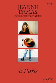 a Paris(한국어판)