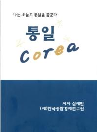 통일 Corea