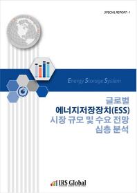 글로벌 에너지저장장치(ESS) 시장 규모 및 수요 전망 심층 분석