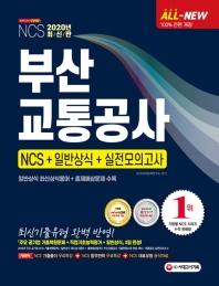 All-New 부산교통공사 NCS + 일반상식 + 실전모의고사(2020)