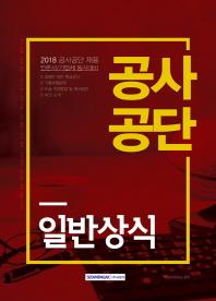 공사공단 일반상식(2018)