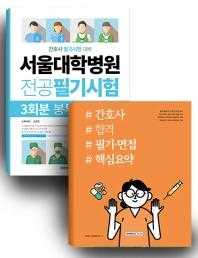 서울대학병원 간호사 합격 세트