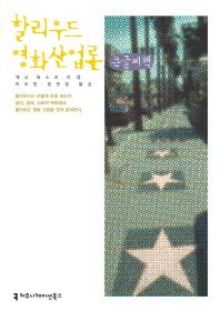 정치 경제 사회적 맥락에서 전격 분석한 할리우드 영화산업론(큰글씨책)
