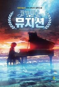 팔방미남 뮤지션. 4