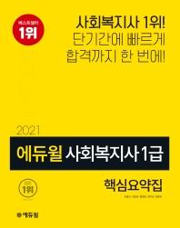 에듀윌 사회복지사 1급 핵심요약집(2021)