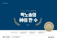 박노송의 신의 한 수 국어과 교육과정과 핵심 키워드 목록집
