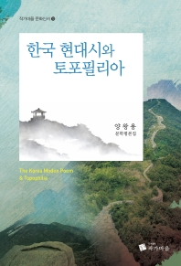 한국 현대시와 토포필리아