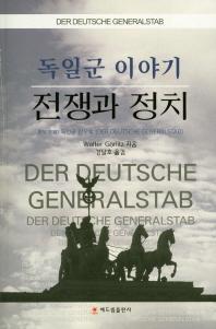 독일군 이야기: 전쟁과 정치