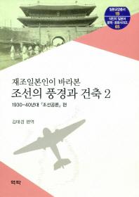 재조일본인이 바라본 조선의 풍경과 건축. 2